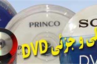 فروش سی دی خام ، دی وی دی ، قاب سی دی