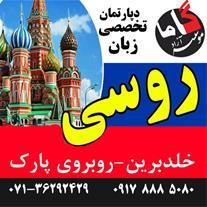 تدریس زبان روسی (پادفک پزشکی)
