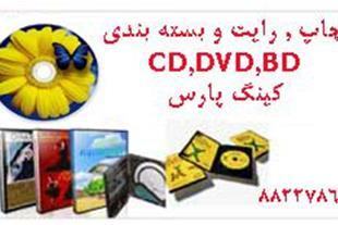 چاپ و تکثیر سی دی و دی وی دی و بلوری