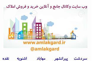 سایت جامع خرید وفروش املاک ومستغلات داری مجوز رسمی