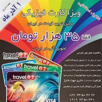 فروش ویزا کارت های فیزیکی با 3 سال تاریخ انقضا