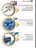 خدمات شبکه در سعادت آباد و شهرک غرب