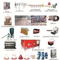 اروم ماشین تولیدکننده آسیاب - میکسر مرغداری