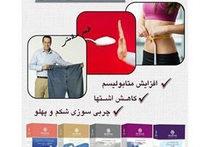 دمنوش نیوشا کاهش وزن را برایتان آسان می کند - 1