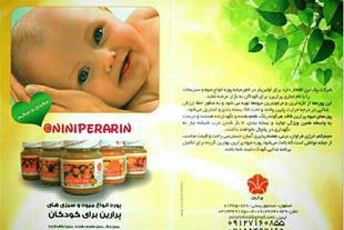 فروش غذای کودک - پوره کودک پرارین - 1