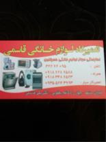 تعمیرات تخصصی ماشین لباسشویی و ظرفشویی