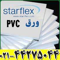 ورق پی وی سی (starflex کره)