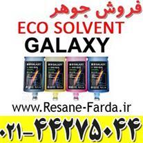 فروش جوهر اکوسالونت GALAXY - 1