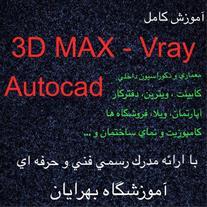 آموزش 3D max-Vray-Autocad با مدرک فنی حرفه ای