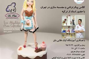 آموزش مجسمه سازی و پیکر تراشی مخصوص کیک - 1