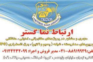 فروش و نصب دوربین مداربسته شیراز
