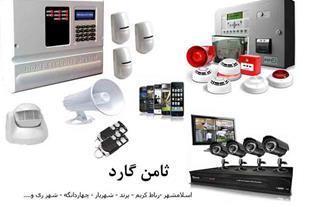 نصب و فروش دوربین مداربسته و سیستم های امنیتی