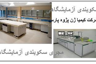 اجرا سکوبندی آزمایشگاه - سکوبندی هود لامینار