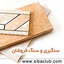 نرم افزار حسابداری سنگبری و سنگ فروشان