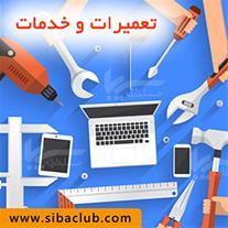 نرم افزار اتوماسیون و حسابداری تعمیرات و خدمات