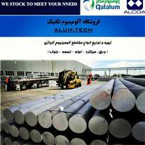 فروش انواع الومینیوم آلیاژی 7075، 2024 ،6061،5083