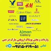 واردات پوشاک اروپایی از المان و دبی چیبو لیدل