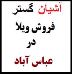 فروش ویلا در عباس آباد،فروش ویلا220متر