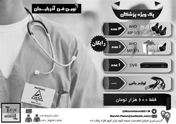 پک ویژه دوربین مداربسته ویژه پزشکان - 1
