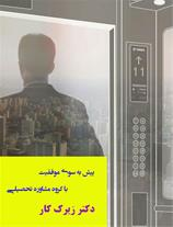 مشاوره تحصیلی و کنکور در تبریز