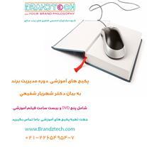 آموزش مدیریت با بیان دکتر شهریار شفیعی