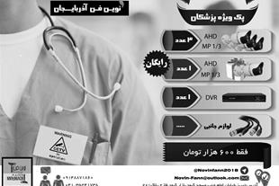 پک ویژه دوربین مداربسته ویژه پزشکان