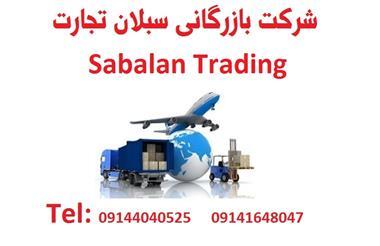 ترخیص کالا و انجام حوالجات ارزی استانبول - 1