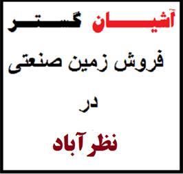 فروش زمین صنعتی در نظرآباد ،زمین صنعتی 2 هزار متری - 1