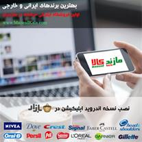 مازندکالا : فروش اینترنتی خرده و عمده در مازندران