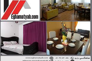 اجاره خانه مبله در مشهد ، آپارتمان مبله در مشهد