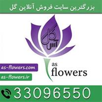 گل ارایی