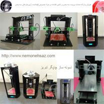 فروش انواع پرینترهای سه بعدی شرکت نمونه ساز تبریز