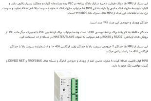 فروش PLC دلتا مدل SA2
