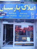 مشاور املاک پارسیان - 1