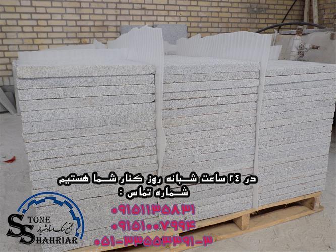 سنگ پلاک گرانیت مروارید - فروش سنگ پلاک - 3