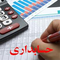 امور حسابداری و مالیاتی اشخاص حقوقی و حقیقی - 1