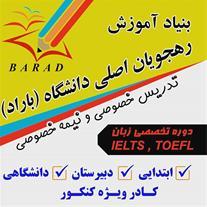 تنها آموزشگاه کنکور تضمینی تهران (مجوز رسمی:37348)