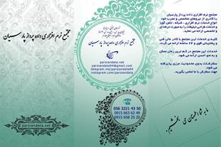 فروش سیستم تلفن گویا در بیرجند و خراسان جنوبی