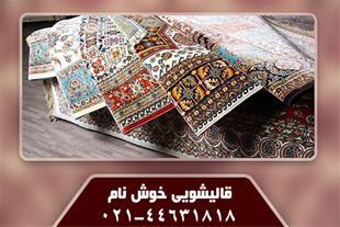 قالیشویی خوش نام
