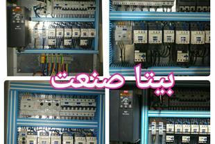 طراحی و اجرا تابلو برق صنعتی - اتوماسیون صنعتی