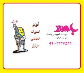 اموزش تعمیرات موبایل تبریز