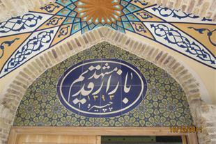 بازار قدیم مشهد واقع در پدیده نمونه طراحی و اجرا