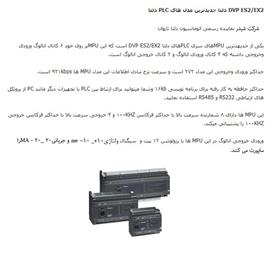 فروش PLC دلتا مدل EX2 - 1