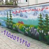 تبلیغات جاده ای و دیوارنویسی فرید