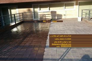 آب بندی ساختمان - ضدآب و ضدشوره کردن آجر