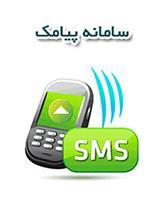 سامانه پیام کوتاه - ارسال پیامک
