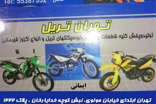 فروش ویژه لوازم یدکی موتور سیکلت تریل - 1