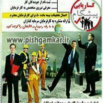 موسسه کاریابی پیشگام اردبیل - 1