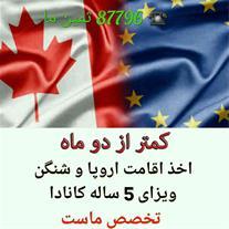 اخذ اقامت اروپا و شینگن، اخذ ویزای کانادا، ثمین ما
