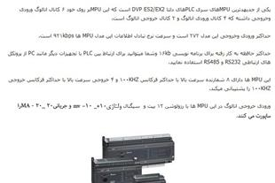 فروش PLC دلتا مدل EX2